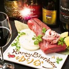 お誕生日、記念日のスペシャルケーキ
