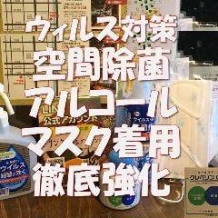 旬菜ダイニング 十祇家