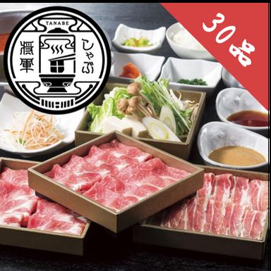 しゃぶ将軍 田なべ 多賀城店  コースの画像