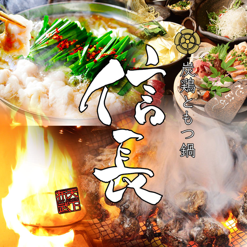 炭鶏ともつ鍋 信長 本店