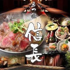 創作料理 もつ鍋 信長 本店