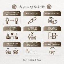 【コロナウイルス対策実施店】