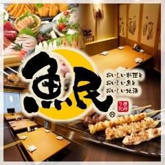 魚民 天王台北口駅前店