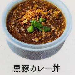 黒豚カレー丼