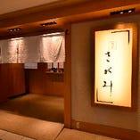 [アクセス便利] 新宿駅直結の好立地◇小田急百貨店新宿店13階
