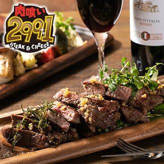 ステーキ&チーズバル 肉喰い2991