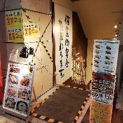鍛冶屋 文蔵 町田店
