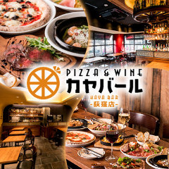PIZZA&WINEカヤバール 荻窪店