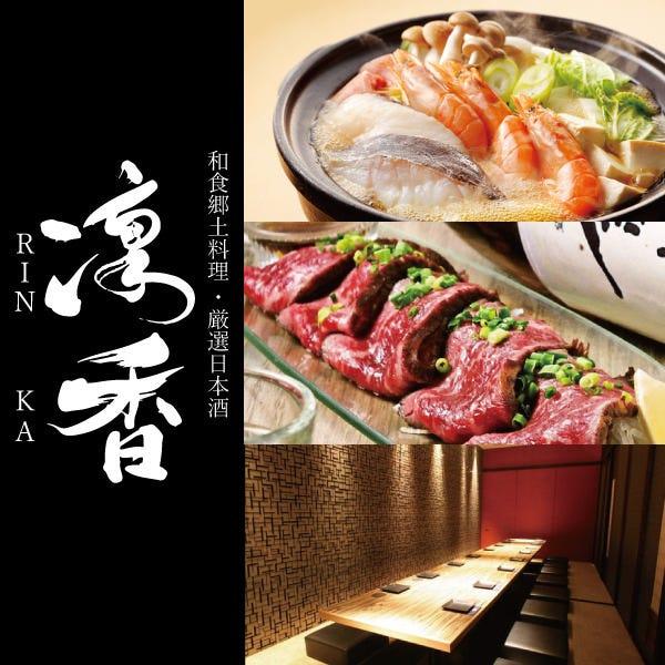 和食郷土料理 凛香 金沢本店