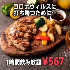 567円の期間限定1h飲み放題!!