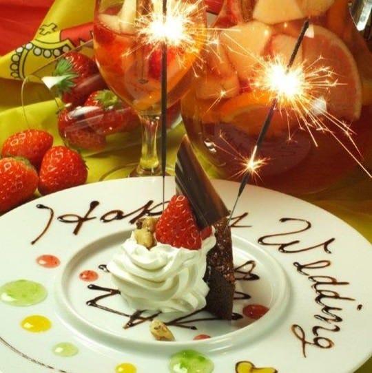 お誕生日・記念日の方へメッセージ付デザートプレートをサービス