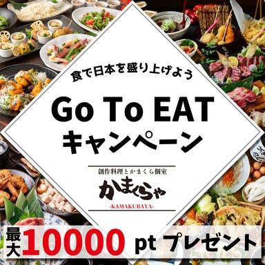 鎌倉野菜ファーム かまくら 池袋店 メニューの画像