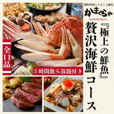 鎌倉野菜ファーム かまくら 池袋店 コースの画像