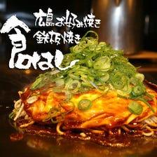 本場広島の味!