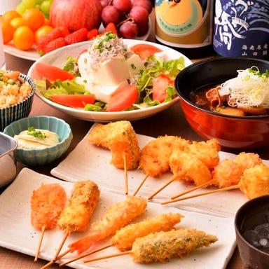 串揚げと季節の料理 莫莫  コースの画像