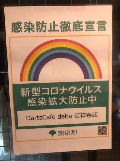 ダーツカフェ デルタ 吉祥寺店  メニューの画像