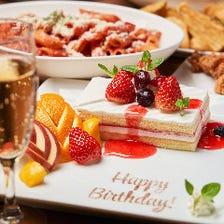 誕生日や記念日など素敵なひと時に♪