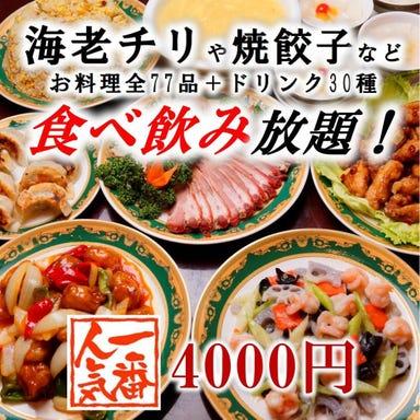 完全個室×中華食べ放題 香港美食園 人形町店 コースの画像