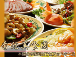 完全個室×中華食べ放題 香港美食園 人形町店