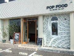 袋井 POPFOOD (ポップフード)