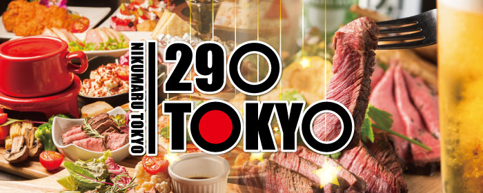 食べ飲み放題 焼肉ダイニング ちからや 横浜鶴屋町店