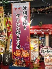 琉球酒場 空‐sora‐ 船場ゆいま~る店
