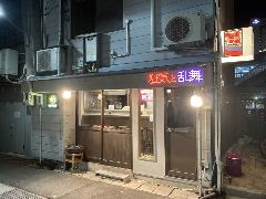 餃子酒場 狂気と乱舞
