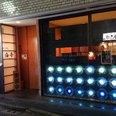 漁師酒場・海亭