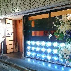 漁師酒場・海亭イメージ