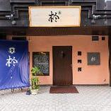 西鉄平尾駅徒歩3分/薬院からも徒歩圏内!大きな藍色の暖簾が目印