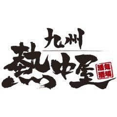 九州 熱中屋 五反田 LIVE