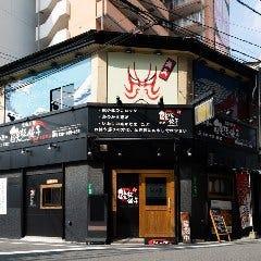 池田屋の鉄板餃子 黒崎店