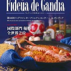 フィデワ・デ・ガンディア