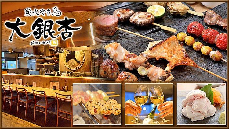 炭火焼鳥とワイン 大銀杏 名古屋西店
