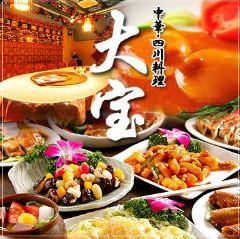 四川&東北料理 麻辣誘惑 大宝 池袋店