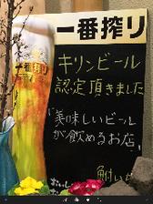 美味しいビールでお待ちしています