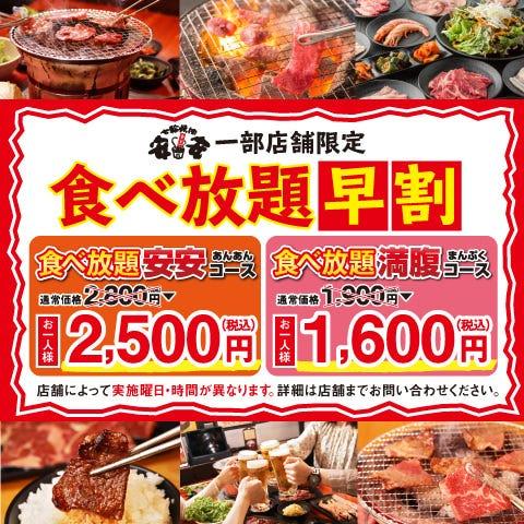 七輪焼肉 安安 豊四季店