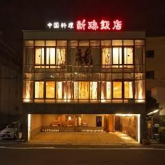 中国料理 新珠飯店 豊橋店