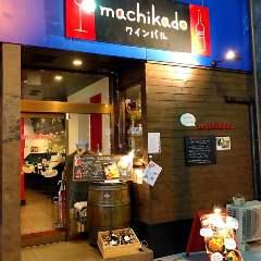 machikado ワインバル