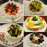お誕生日や記念日のお祝いに♪ホールケーキ付アニバーサリーコース
