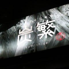 炭繁 江坂店