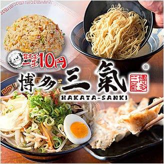 豚骨ラーメン博多三氣 イオン福岡東店