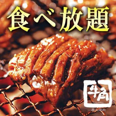 食べ放題は3,278円(税込)~ご用意