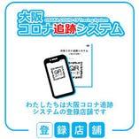 当店は「大阪コロナ追跡システム導入店」です