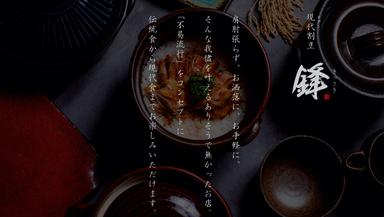 個室割烹 鋒‐KISSAKI‐  メニューの画像