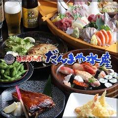 だんまや水産 横浜元町店