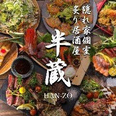 隠れ家個室 炙り居酒屋 半蔵Han‐zo