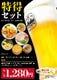 生ビールジョッキ1杯又は瓶ビール中瓶1本にお料理4種付き!