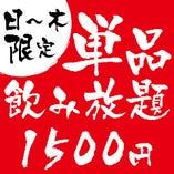 【当日予約OK/日曜~木曜限定価格】2時間単品飲み放題★クーポン利用で1980円→1500円(税抜)