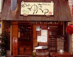 串焼き焼とんya たゆたゆ天下茶屋本店